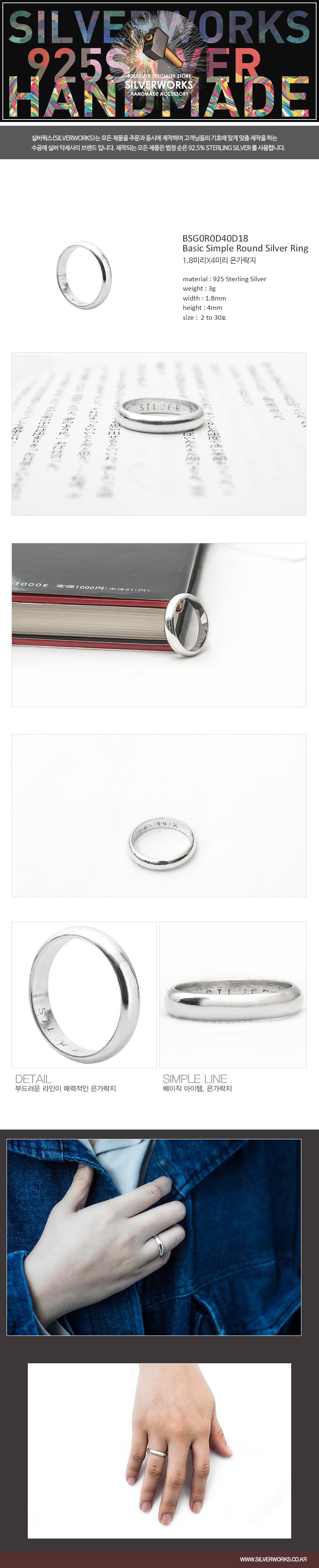 1.8mmX4mm 은가락지 BSG0R0D40D18 - 실버웍스, 19,000원, 남성주얼리, 반지