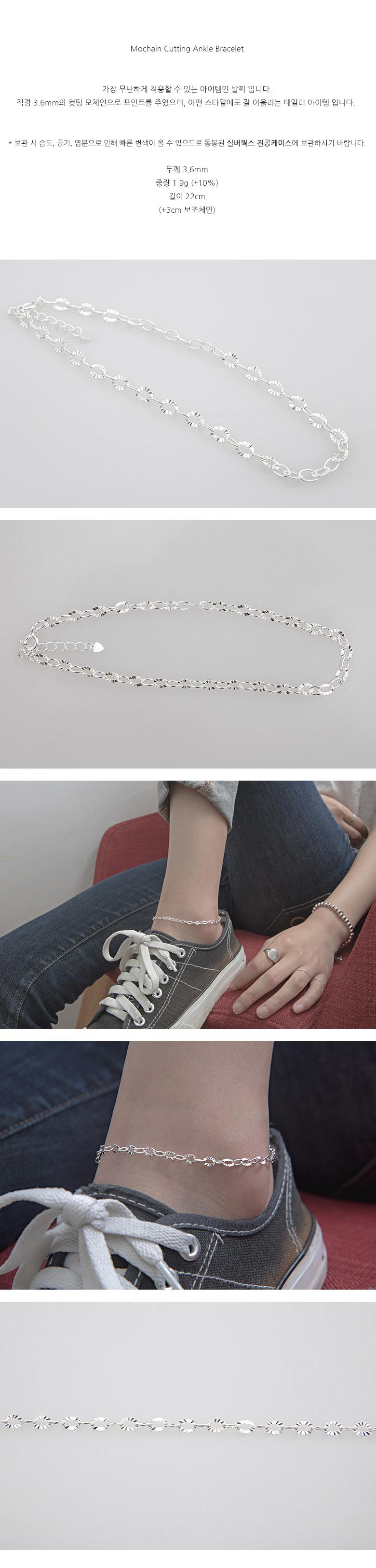 모체인 컷팅 실버 여자발찌 - 실버웍스, 13,900원, 발찌, 패션발찌