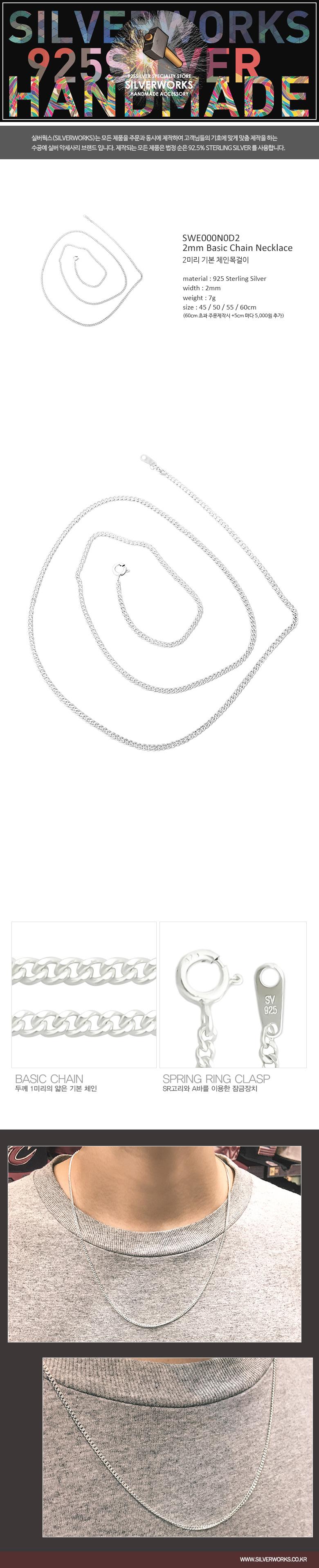 2mm 체인목걸이 SWE000N0D2 - 실버웍스, 40,000원, 남성주얼리, 목걸이