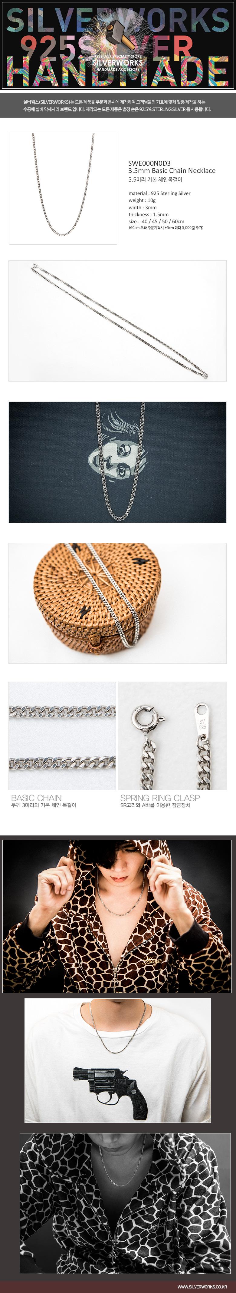 3mm 체인목걸이 SWE000N0D3 - 실버웍스, 50,000원, 남성주얼리, 목걸이