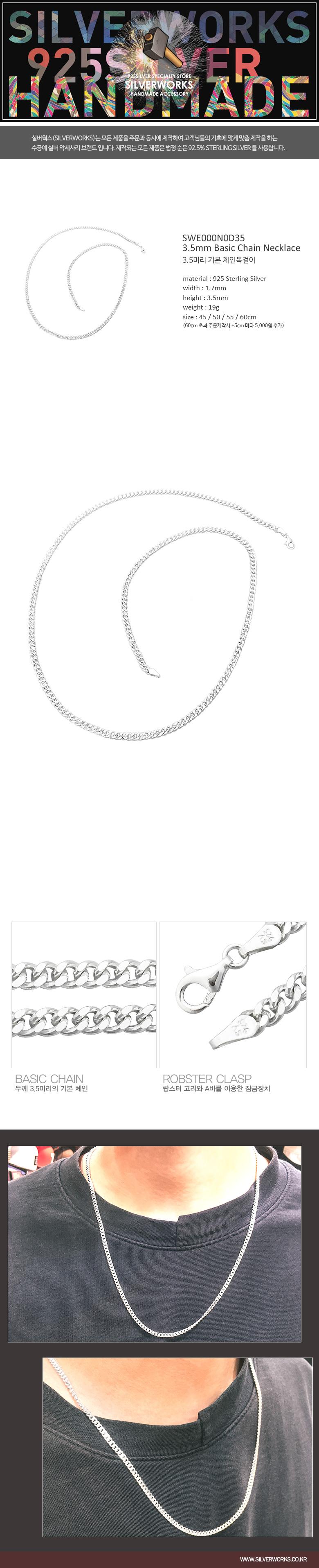 3.5mm 체인 은목걸이 SWE000N0D35 - 실버웍스, 60,000원, 남성주얼리, 목걸이