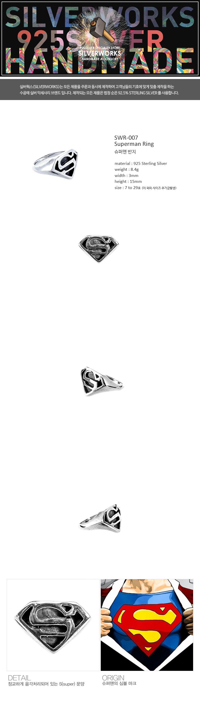 슈퍼맨 은반지 Super Man SWR-007 - 실버웍스, 66,000원, 남성주얼리, 반지