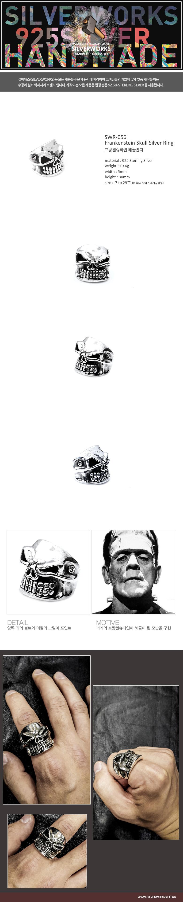 프랑켄슈타인은반지 Frankenstein SWR-056 - 실버웍스, 129,000원, 남성주얼리, 반지